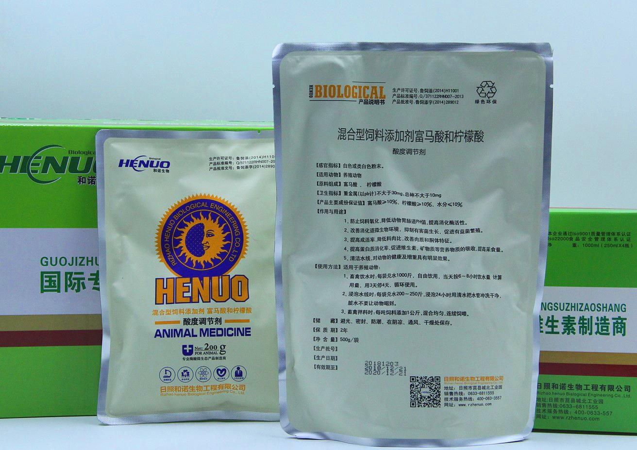 混合型饲料添加剂--酸度调节剂