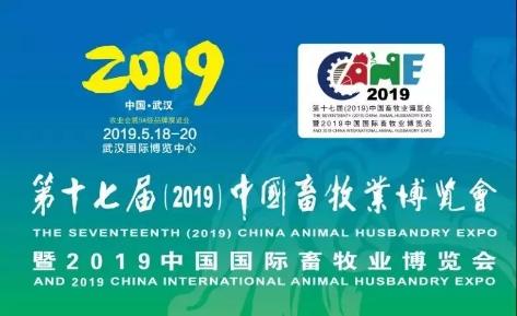 十七届中国畜牧博览会,和诺生物与您相约武汉,不见不散!